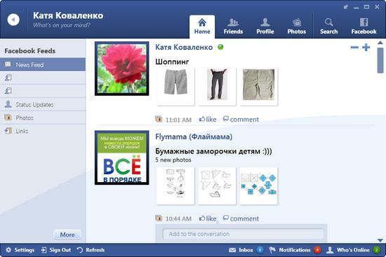 Facebook на рабочем столе: доступ к социальной сети без браузера